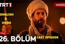 Last Episode | Mavera Episode 26 English & Urdu Subtitles Free of Cost